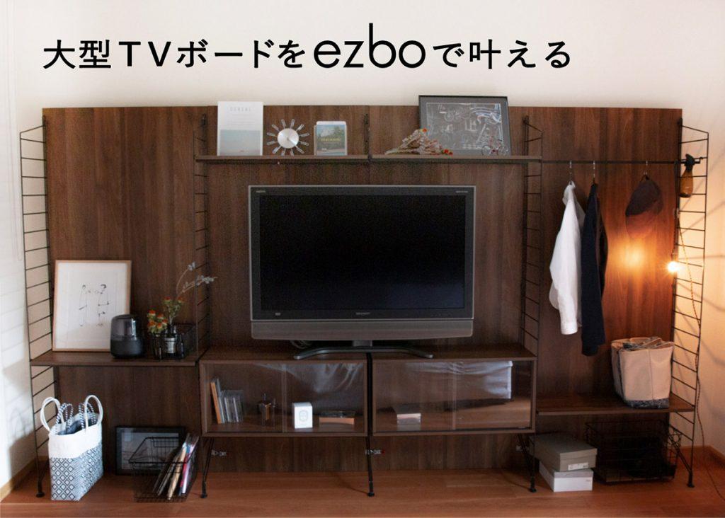 工具不要のユニットシェルフ「ezbo(イジボ)」から新パーツ、壁面TVボードのスタイリングイメージ写真