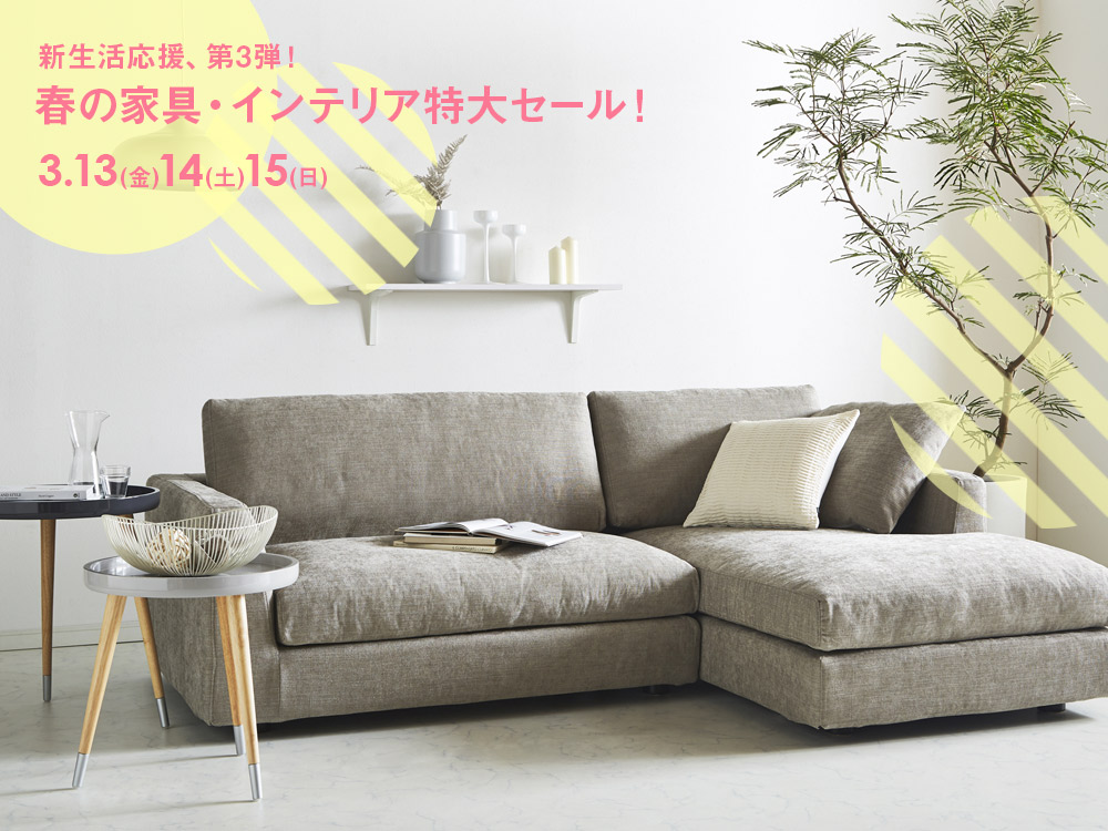 関家具五反田ショールーム2020年3月開催の催事バナー
