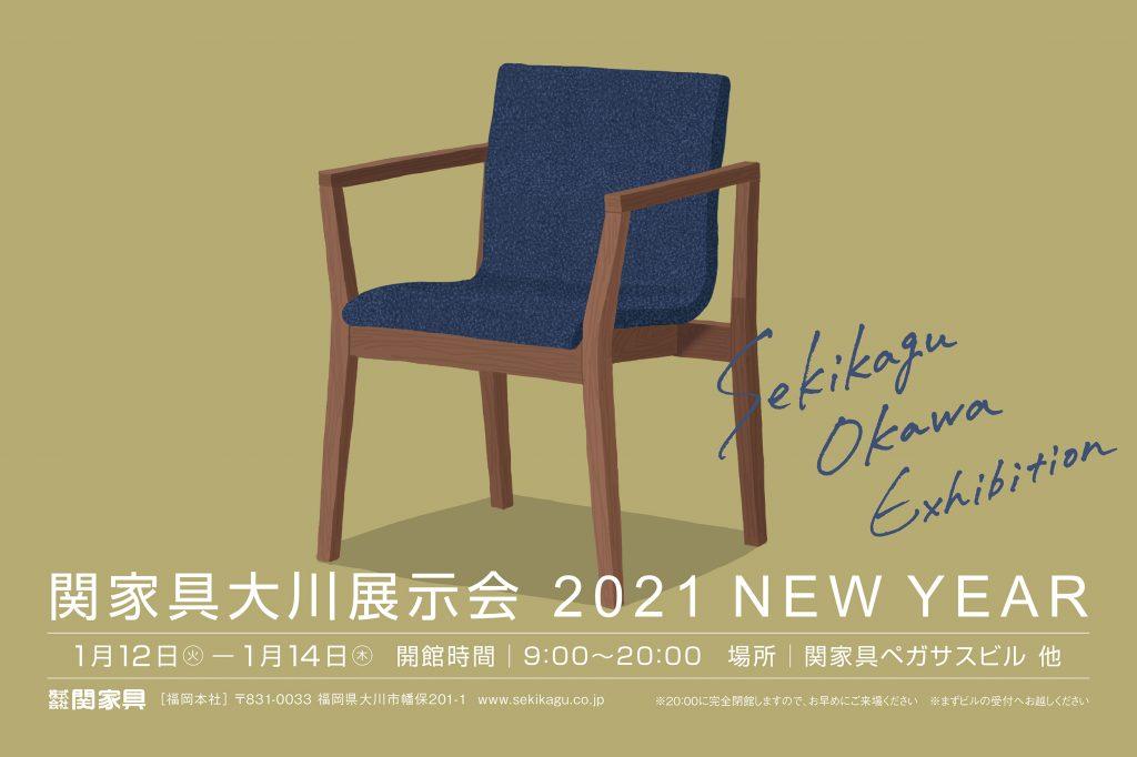 関家具大川展示会 2021 NEW YEAR を1月12日(火)より3日間開催します